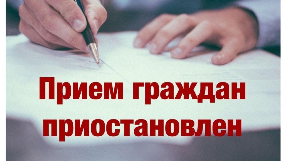 В Минтопэнерго РК проведение Общероссийского дня приема граждан перенесено на более поздний срок
