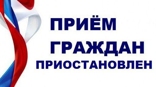 О переносе сроков проведения общероссийского дня приёма граждан