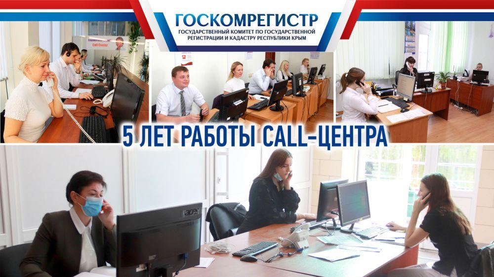Call-центр Госкомрегистра за 5 лет существования стал одним из важнейших подразделений ведомства в части взаимодействия с заявителями – Александр Спиридонов