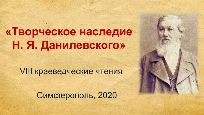 VIII Данилевские чтения состоялись в Центральной библиотеке Крыма