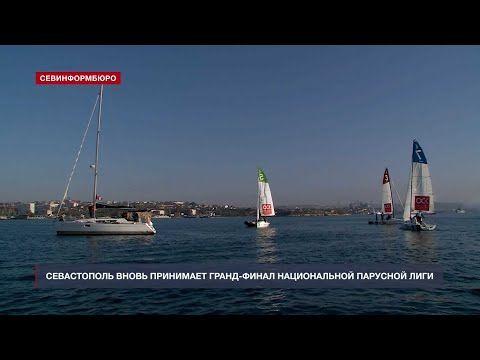 Севастополь вновь принимает Гранд-финал Национальной парусной лиги