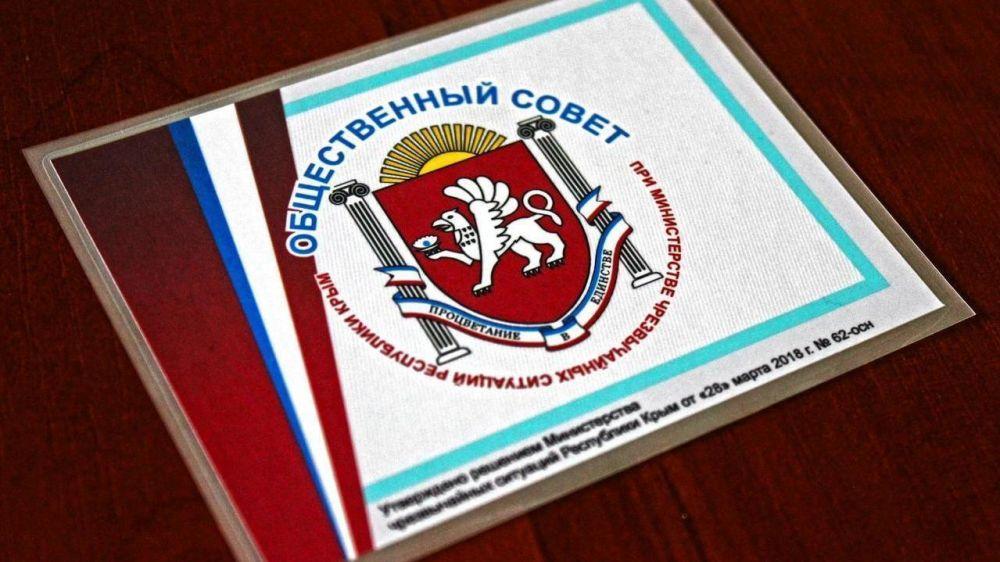 Состоялось очередное заседание Общественного совета при МЧС Республики Крым