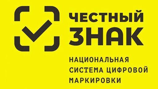 Предприниматели Республики Крым приглашаются на обучающие семинары и вебинары по маркировке товаров