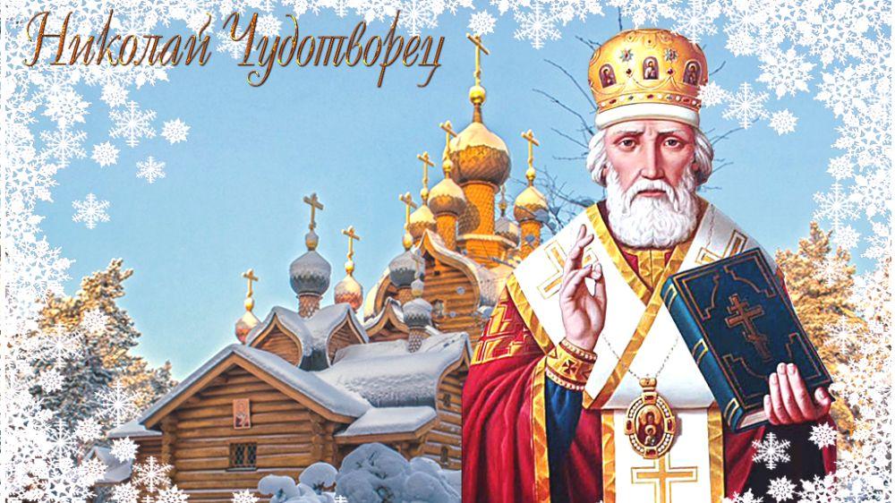 Поздравление руководства Джанкойского района с Днем Святого Николая Чудотворца