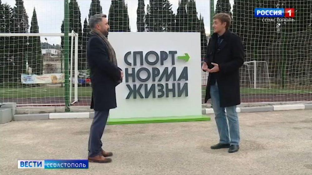 Какие спортивные объекты откроются в Севастополе в ближайшее время