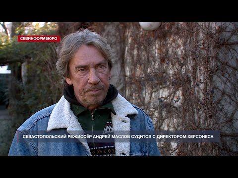 Севастопольский режиссёр и активист Андрей Маслов судится с директором Херсонеса
