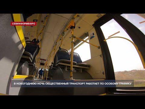 График работы общественного транспорта Севастополя продлили в новогоднюю ночь