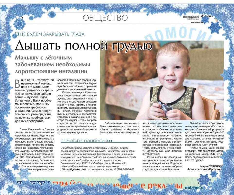 Какие проблемы удалось решить с помощью публикаций «Крымской газеты» в 2020 году