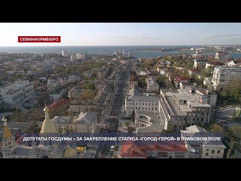 Депутаты Госдумы хотят официально закрепить статус «Город-герой» в правовом поле
