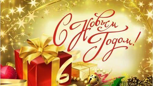 Поздравление руководства Джанкойского района с Новым годом и Рождеством Христовым