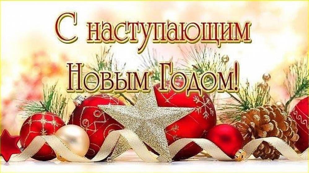 Поздравление председателя Бахчисарайского городского совета Олега Даперко с наступающим Новым годом