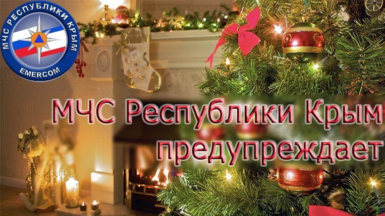 МЧС Республики Крым: В праздничные дни необходимо обратить особое внимание на соблюдение мер безопасности!