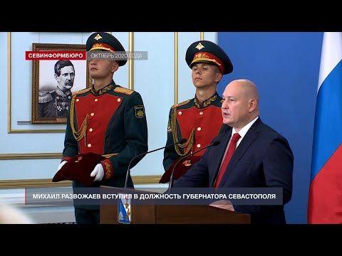 Политика Севастополя: итоги 2020 года