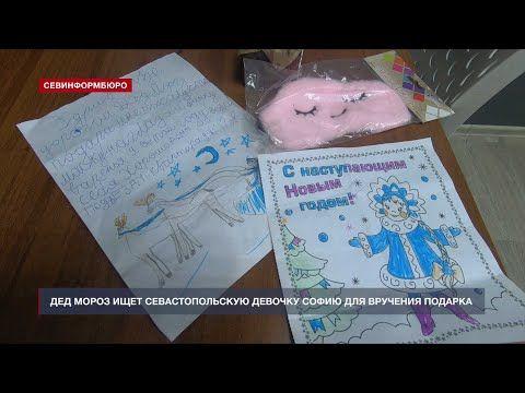 Дед Мороз ищет севастопольскую девочку Софию для вручения подарка
