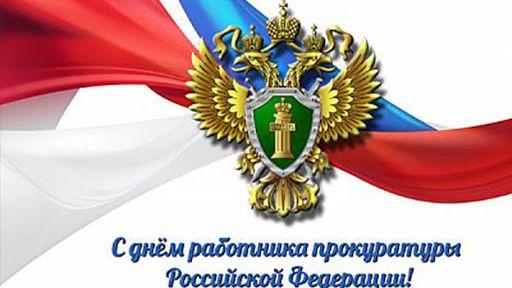 Уважаемые работники и ветераны прокуратуры города Джанкоя!