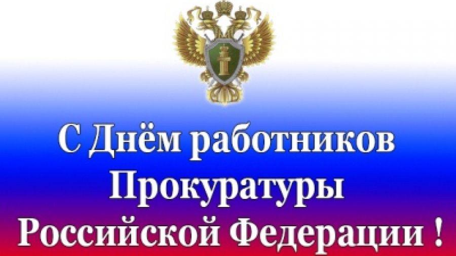 Поздравление руководства Джанкойского района с Днем работника прокуратуры