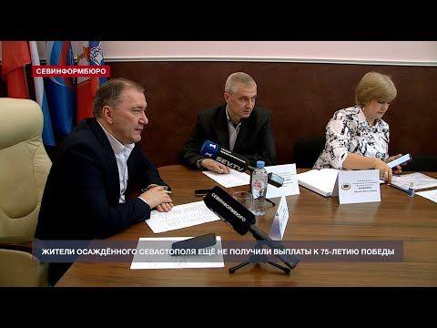 Жители осаждённого Севастополя ещё не получили выплаты к 75-летию Победы