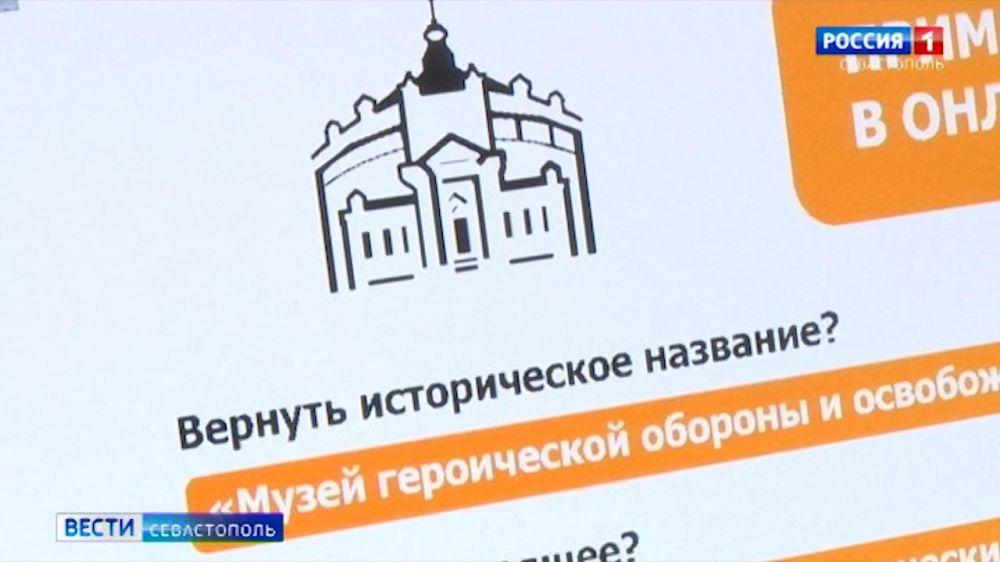 Севастопольцы голосуют за название для военно-исторического музея