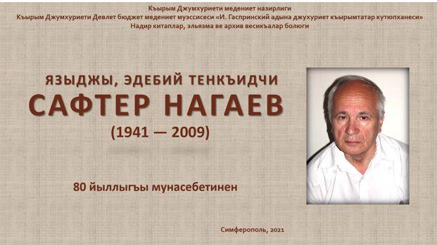 К 80-летию со дня рождения писателя Сафтера Нагаева подготовлена книжно-документальная экспозиция