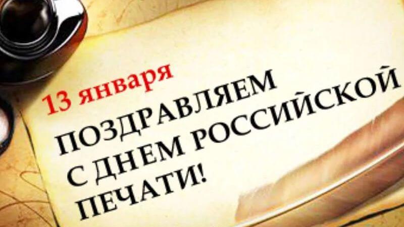 Поздравление главы Администрации Раздольненского района Андрея Захарова с Днём российской печати