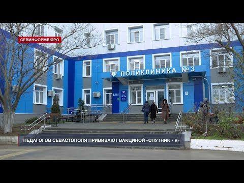 Педагогов Севастополя прививают вакциной «Спутник - V»