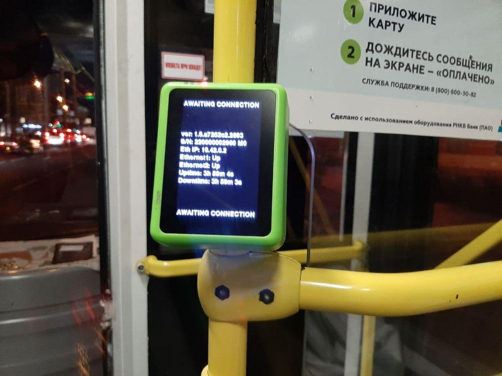 Из-за чего банковская карта при оплате проезда в общественном транспорте Крыма может попасть в стоп-лист