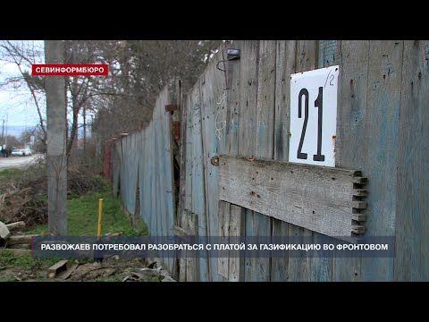 Развожаев потребовал разобраться с платой за газификацию во Фронтовом