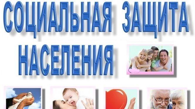 Предоставление компенсации расходов на уплату взноса на капитальный ремонт общего имущества в многоквартирном доме в Республике Крым отдельным категориям граждан, постоянно проживающих на территории Республики Крым