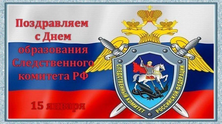 Поздравление руководства Джанкойского района с Днём образования Следственного комитета Российской Федерации!