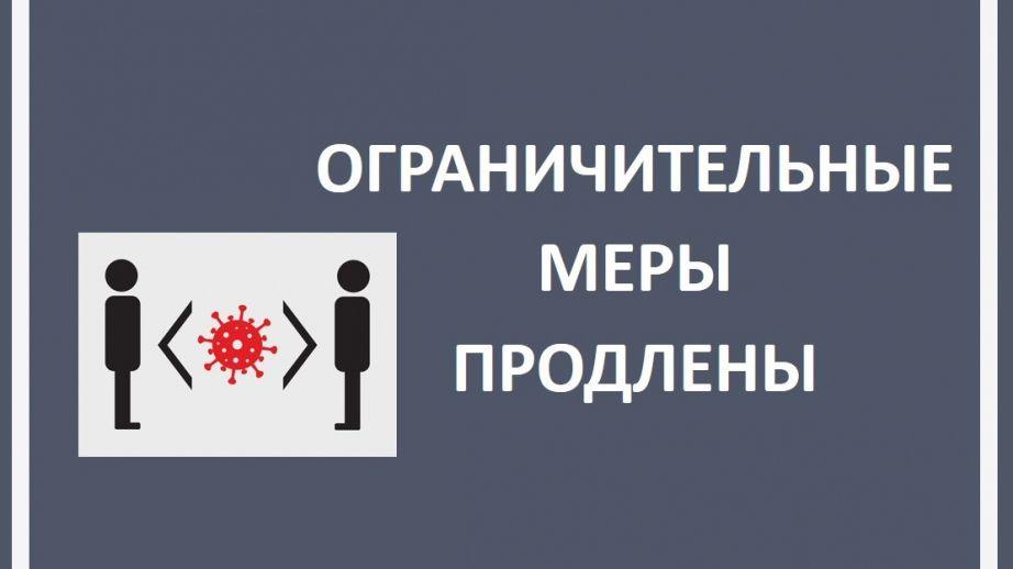 Ограничительные меры в целях нераспространения новой коронавирусной инфекции продлены до 1 февраля