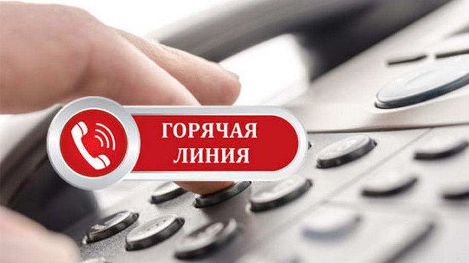 Прием граждан руководством администрации города в телефонном режиме