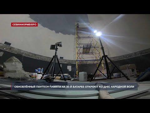В музейном комплексе «35-я береговая батарея» обновят Пантеон памяти