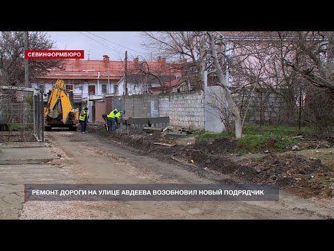 Вторая попытка: в Севастополе на улице Авдеева возобновили ремонт дороги