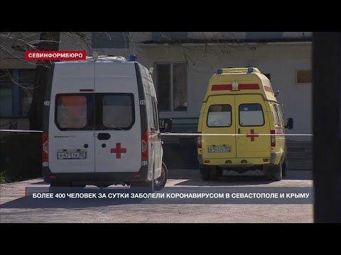 В Севастополе за сутки коронавирусом заболели 96 человек, шестеро умерли