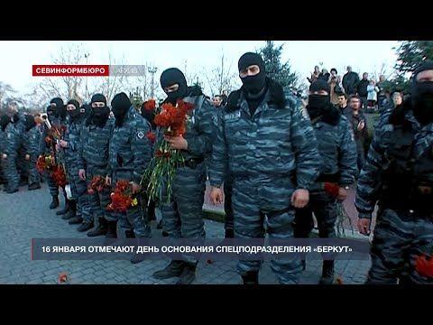 16 января – День основания спецподразделения «Беркут»