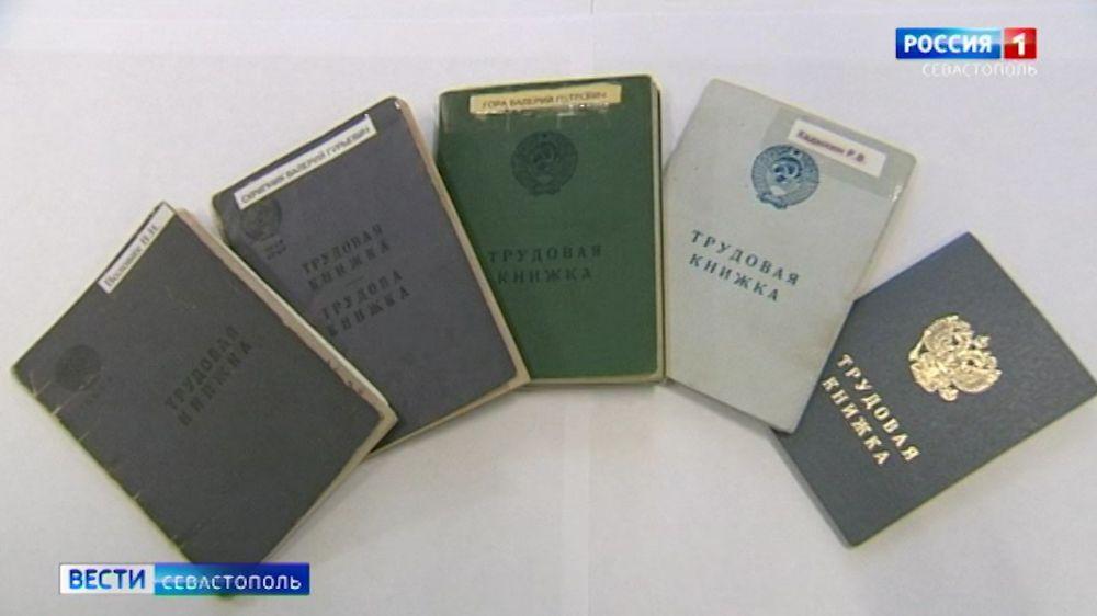 Как севастопольцы будут жить без трудовых книжек