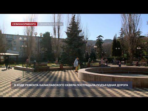 Выборочное благоустройство: в ходе ремонта севастопольского сквера пострадала дорога
