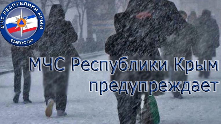 МЧС: Штормовое предупреждение об опасных гидрометеорологических явлениях на 17 января по Республике Крым