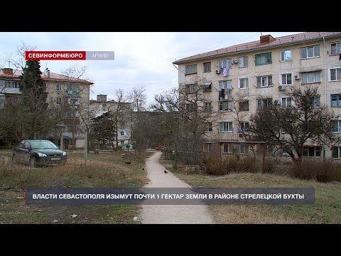 Власти Севастополя изымут почти 1 гектар земли в районе Стрелецкой бухты