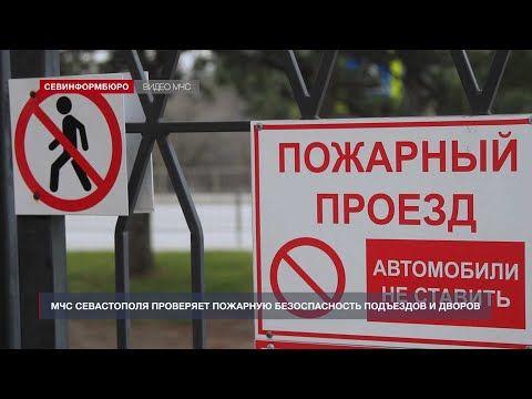 Спасатели МЧС проверяют пожарную безопасность в севастопольских дворах и подъездах