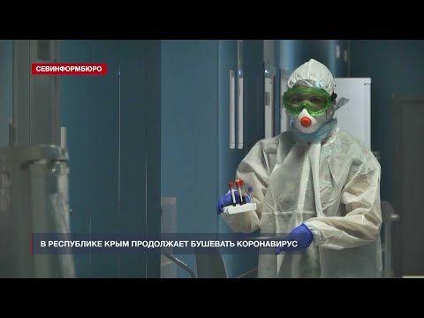 В Республике Крым продолжает бушевать коронавирус