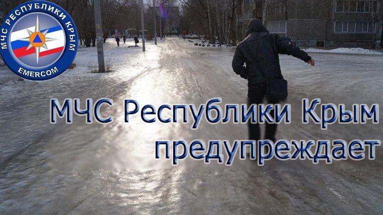 МЧС Республики Крым: Осторожно, гололед!