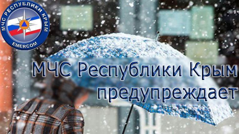 МЧС: Штормовое предупреждение об опасных гидрометеорологических явлениях на 17 января в г. Симферополь