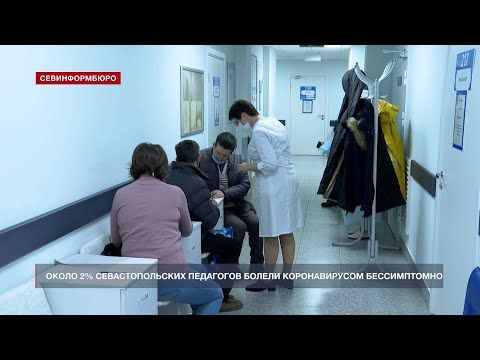 Около 2% севастопольских педагогов болели коронавирусом бессимптомно