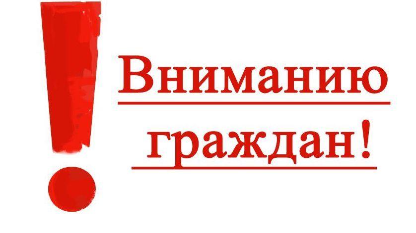 Вниманию жителей Красногвардейского района!