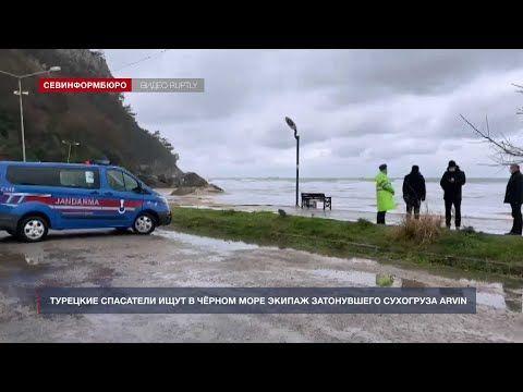 Турецкие спасатели ищут экипаж затонувшего в Чёрном море сухогруза ARVIN