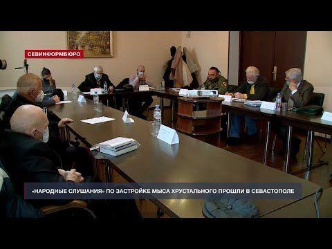«Народные слушания» по застройке мыса Хрустального прошли в Севастополе