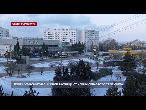 Почти 300 коммунальщиков расчищают улицы Севастополя от снега