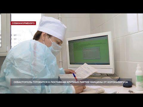 Севастополь готовится к поставкам крупных партий вакцины от коронавируса