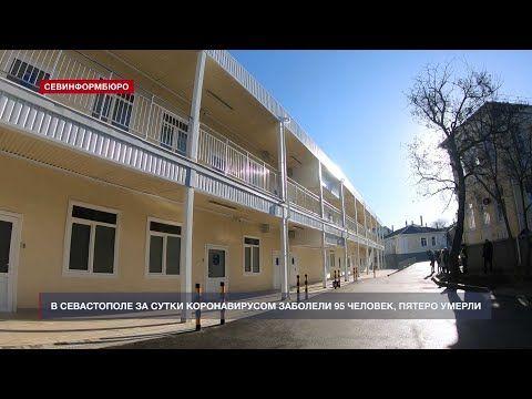 В Севастополе за сутки коронавирусом заболели 95 человек, пятеро умерли
